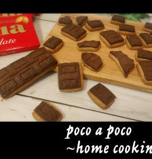 型不用!板チョコとHMで簡単♡焼きチョコクッキー 作り方二種類