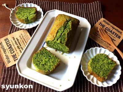 【簡単!!お菓子】しっとりふわふわ!ほうれん草のパウンドケーキ*ホットケーキミックスで
