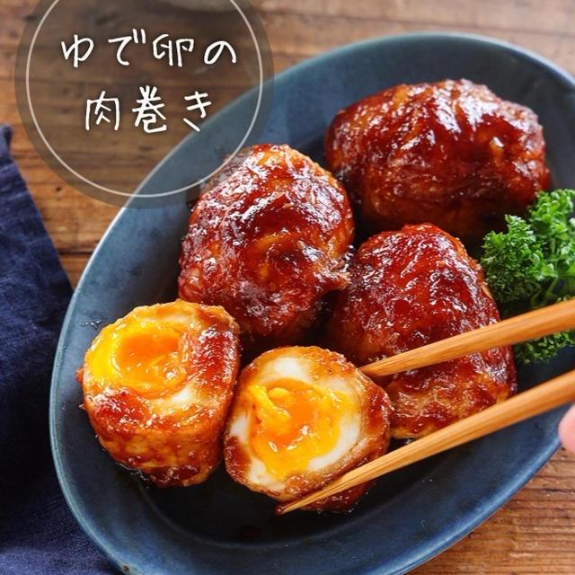 ♡焼肉のたれで♡ゆで卵の肉巻き♡【#簡単レシピ #豚肉 #卵 #節約 #お弁当】