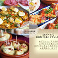 【募集】お料理教室アンナのキッチン 【北スペイン】 お洒落バル風おもてなし料理