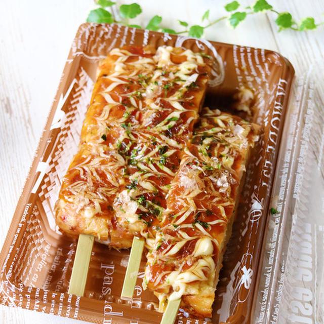 行楽や運動会のお弁当に♪「お好み焼き串」