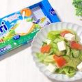【管理栄養士のお野菜レシピ】5分で!クリームチーズとスモークサーモンのサラダ