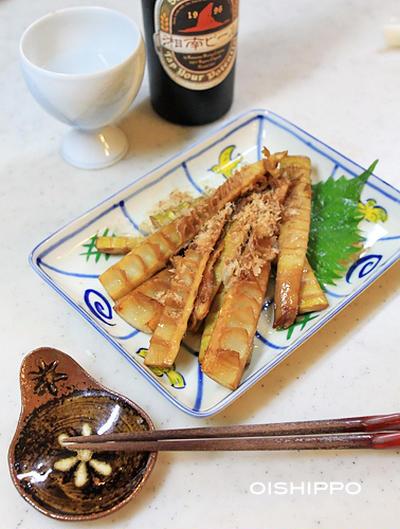 淡竹のオリーブオイル醤油ソテー、アク抜き簡単でおいしい!