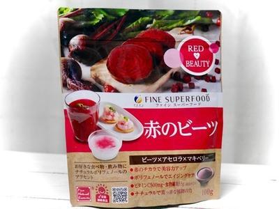 飲む輸血 真っ赤な野菜ビーツでエイジングケア