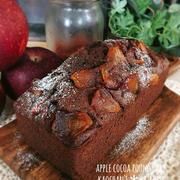 本日のパウンドケーキ*しっとり*林檎のココアパウンドケーキ