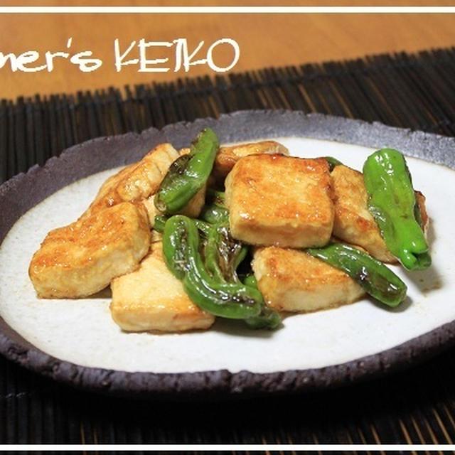 必死のぱっちのカエル  ~レシピは『豆腐とシシトウの甘辛炒め』です~
