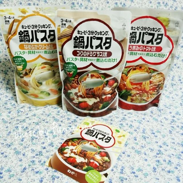 ■キユーピー3分クッキング■鍋パスタ コクのドミグラス味で手軽で美味しいパスタごはん☆