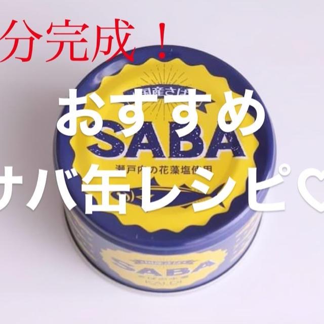 4分deサバ缶うどんレシピ♡