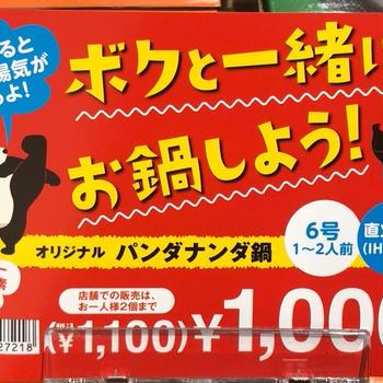 11/13から発売 カルディ パンダナンダ鍋 二子玉川 玉川高島屋S・C店