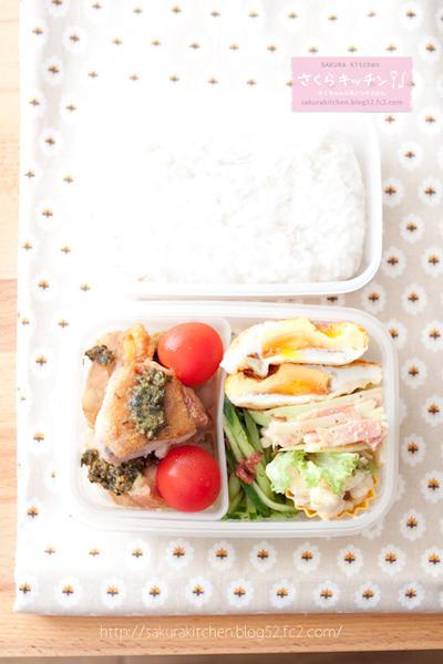 お弁当(真夜中制作)『鶏の塩焼きジェノベーゼソース』