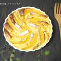 マンゴーと豆乳で美肌・健康パワーアップ↑マンゴーパンプディング