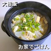 大根飯(土鍋炊き込みVer.ベース) by おうちでごはんさん