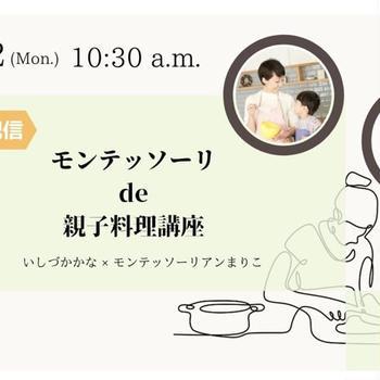 【イベント】\親子でつくろう!春のお弁当/モンテッソーリアンまりこ先生とコラボ企画