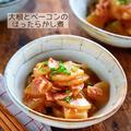 ♡大根とベーコンのほったらかし煮♡【#副菜#簡単レシピ#時短#節約#煮物】