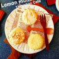 ♡HMで作る♪ふわもち食感のレモンマフィン♡【メレンゲ*ホットケーキミックス*レモン】