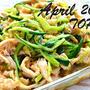 2015年4月の人気作り置きレシピ - TOP10
