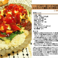 715.ピリ辛ラー油ソースでお肉たっぷりシャキシャキ蓮根と彩り野菜のタコライス風
