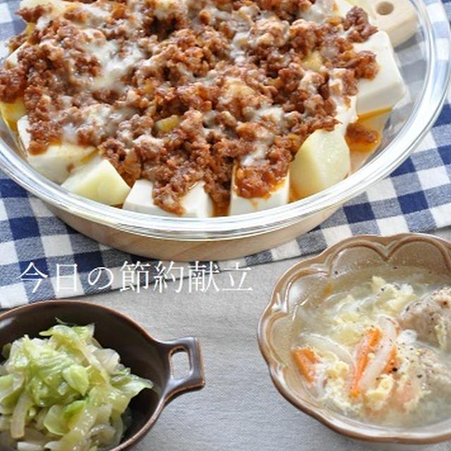 【晩ごはん献立】ミートソース活用♡豆腐とじゃがいものミートソース焼き