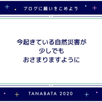 七夕への願い