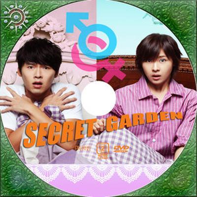 韓国ドラマ「シークレットガーデン」DVDラベル