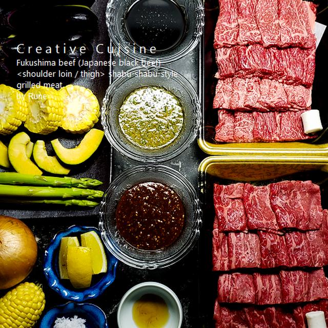 福島牛(黒毛和牛)<肩ロース・もも>シャブシャブ焼き肉