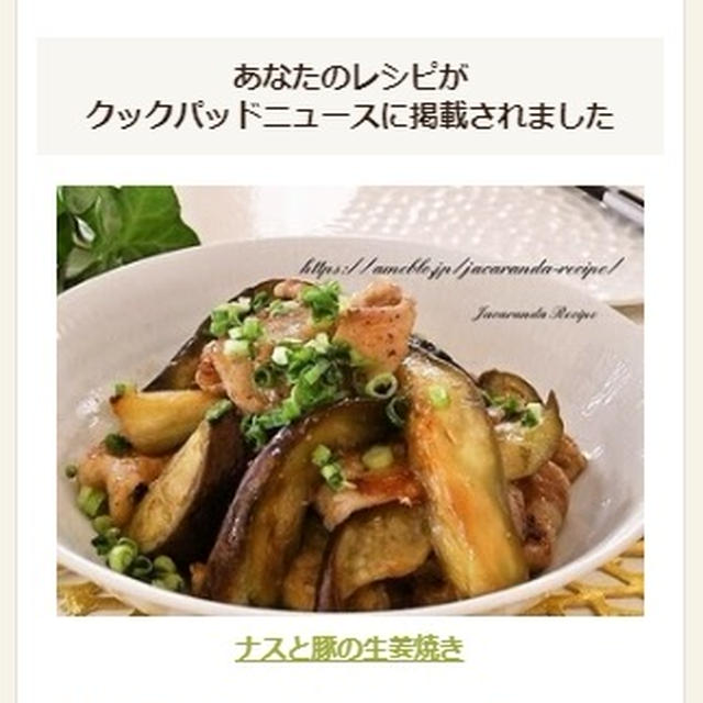 【クックパッドニュース掲載】ナスと豚の生姜焼き
