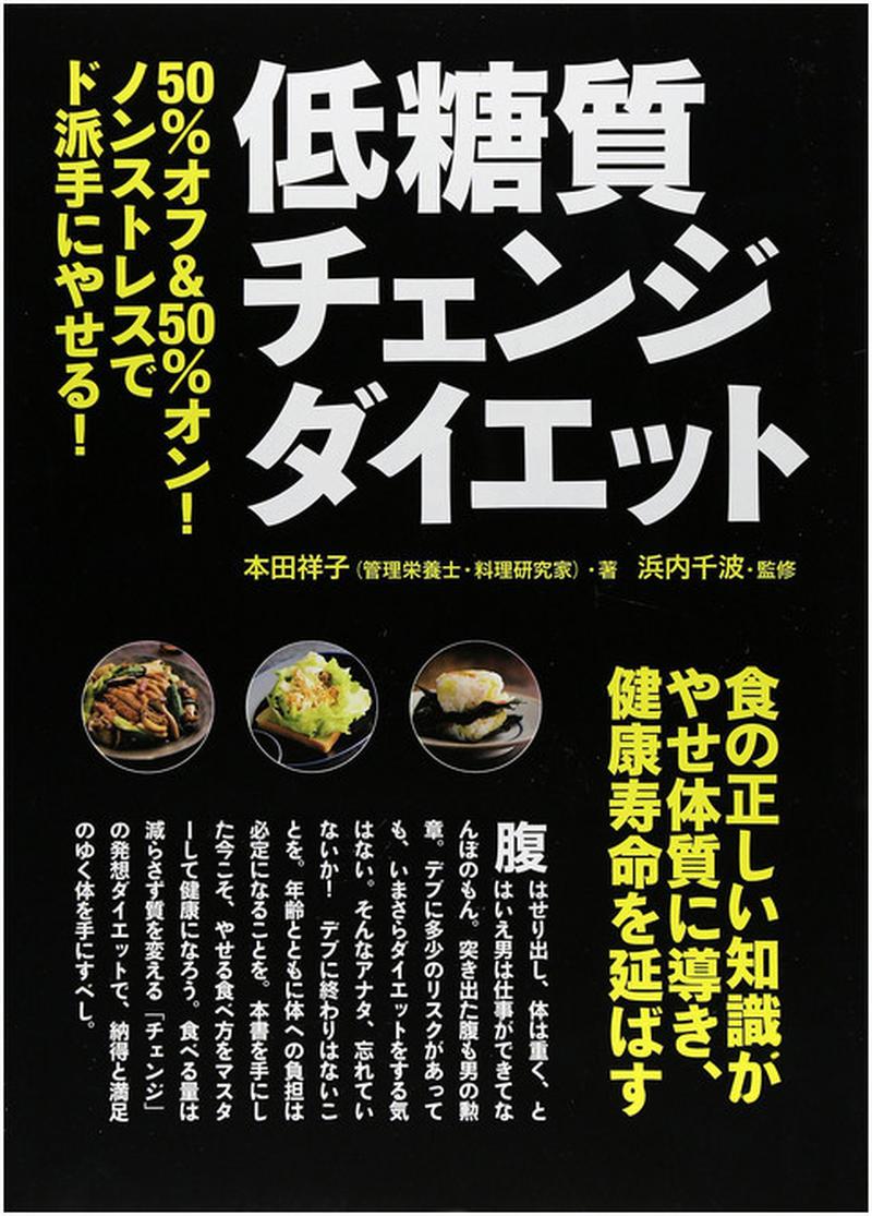 『低糖質チェンジダイエット』<br> 本田 祥子 (著)、 浜内 千波 (監修) <br>/ 主婦の...