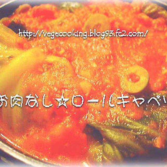 お揚げ&餅☆ロールキャベツトマト煮こみ