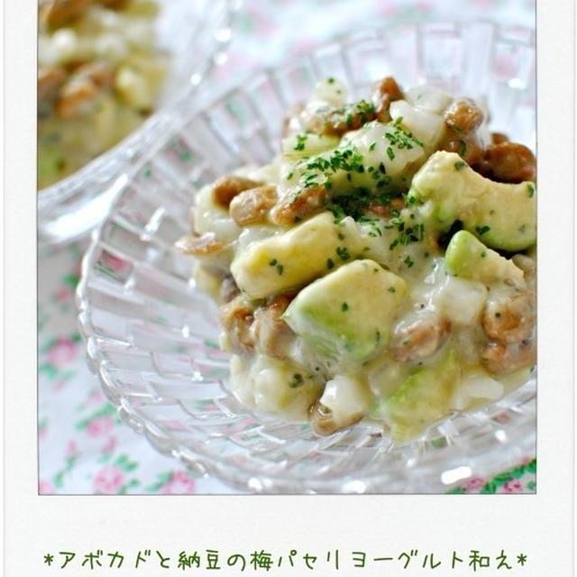 ☆アボカドと納豆の梅パセリヨーグルト和え☆