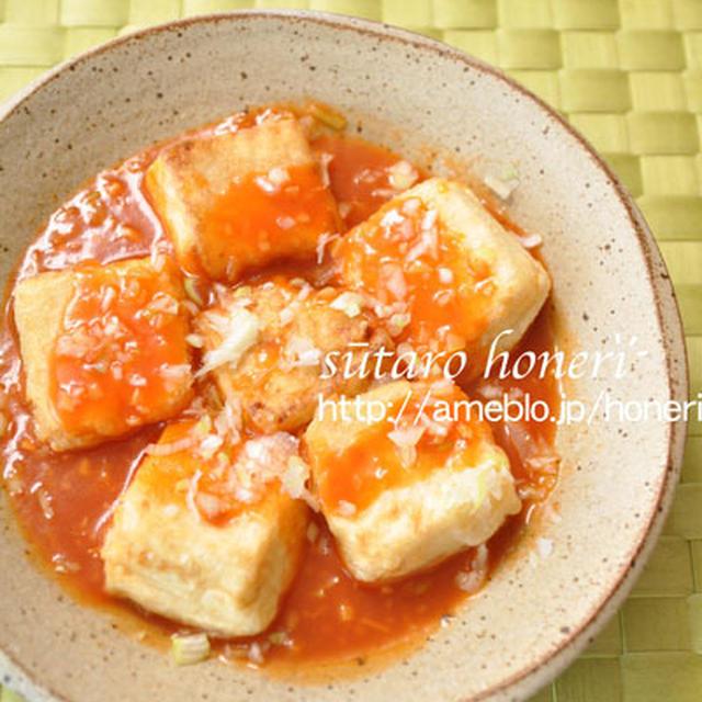 ☆ 揚げ出し豆腐のチリソース