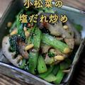 蓮根と小松菜の塩ダレ炒め by ミラさん