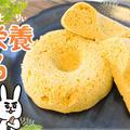 パサパサ完全消滅!栄養強奪の美味しいおから絹キャロパン(糖質6.9g) by ねこやましゅんさん