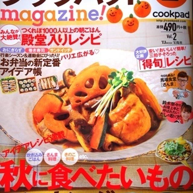 「クックパッドmagazine!Vol.2」掲載☆
