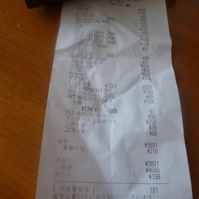 8月の買い出し合計¥11998円也☆