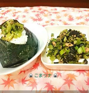 【お野菜ごはん】小松菜+ツナ=こまツナ☆おにぎり