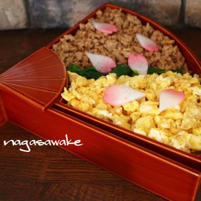 お花見にぴったり♪鶏そぼろ丼の春の行楽弁当のレシピ・作り方