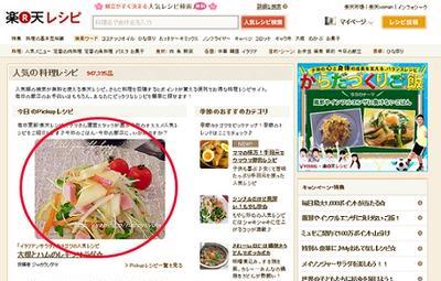 楽天レシピトップページ掲載☆今日のPickupレシピ(大根とハムのレモンサラダ)