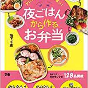 2019出版のお知らせ・『夜ごはんから作るお弁当』発売です!