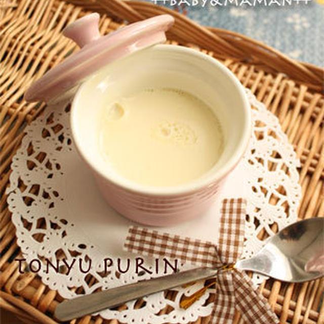 【離乳食 完了期】おやつde豆乳プリン