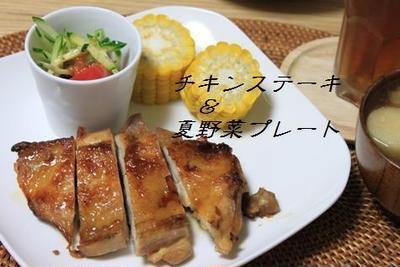 チキンステーキ&夏野菜プレート