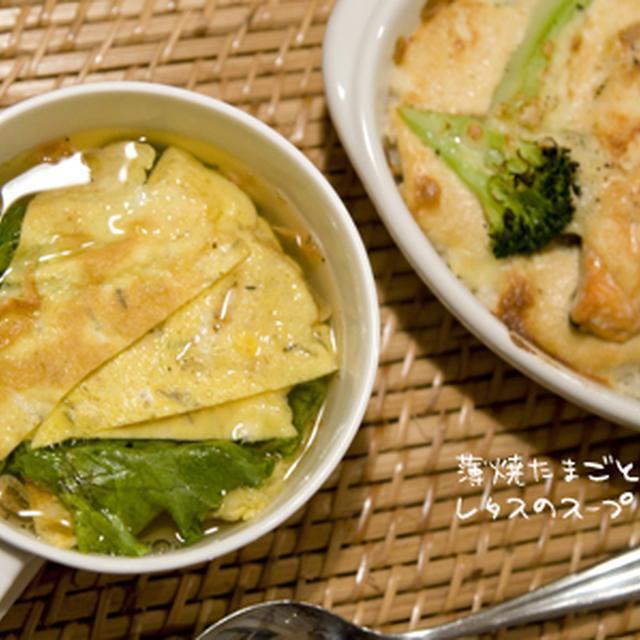 薄焼き卵とレタスのスープ