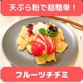 天ぷら粉だけで完結!超らくちん!シンプルなフルーツチヂミ
