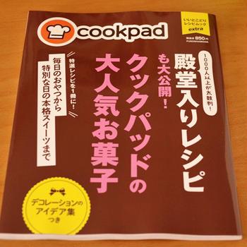 扶桑社ムック『クックパッドの大人気お菓子』に3レシピ掲載のご報告&御礼