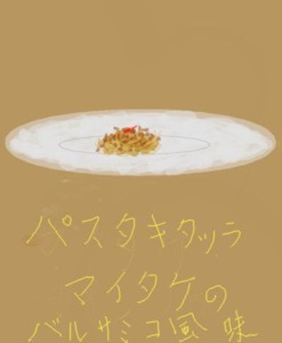 パスタ キタッラ マイタケのバルサミコ風味