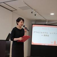 アワモリカクテルレッスン in 表参道 ?