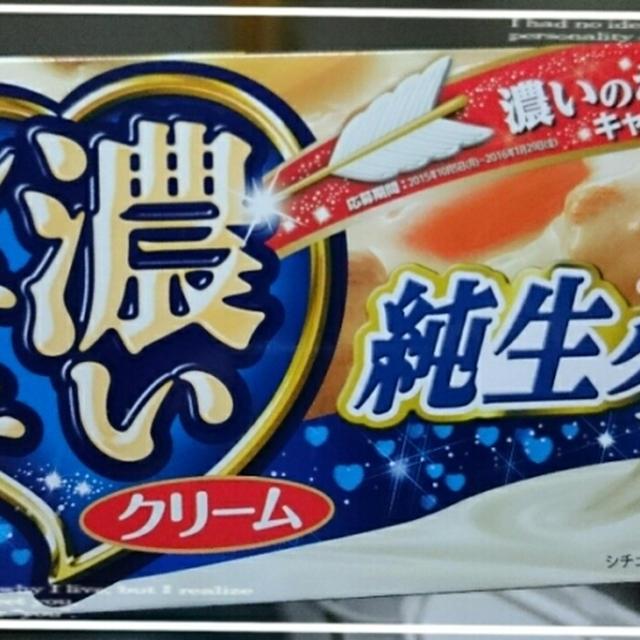エスビー食品 濃いシチュー 純生クリーム