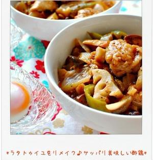 ☆ラタトゥイユをリメイク♪サッパリ美味しい酢鶏 / 30日の朝ごはん☆