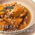 簡単に出来る煮物!!鶏そぼろとトロトロかぼちゃの煮物(鶏ミンチ編)