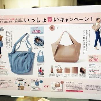 フェリシモ いっしょ買いキャンペーンでお出かけトートバッグが大幅割引☆