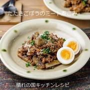 ごぼうでごちそう!「たたきごぼうのミート煮こみ」晴れの国キッチンレシピ